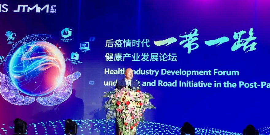 Tiens Group Uluslararası Sağlık Endüstrisi Forumunu Düzenledi: Küresel Sağlık Endüstrisini Daha Da Geliştirmenin Yollarını Keşfetmek